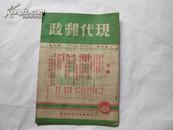 现代邮政(第四卷第三期)(庆祝三十八年邮政纪念日专号)
