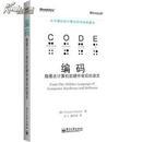 全新正版现货 编码:隐匿在计算机软硬件背后的语言(新版编码的奥秘)