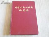 8开精装本《中华人民共和国地图集》