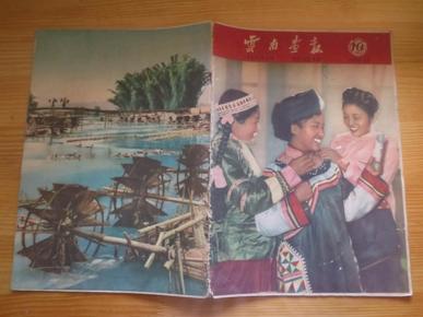 云南画报。。。1959年。12(总第10期)。.……画报124