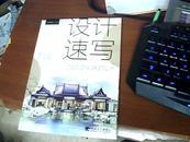 """中国高等院校""""十二五""""精品课程规划教材:设计速写   正版现书"""