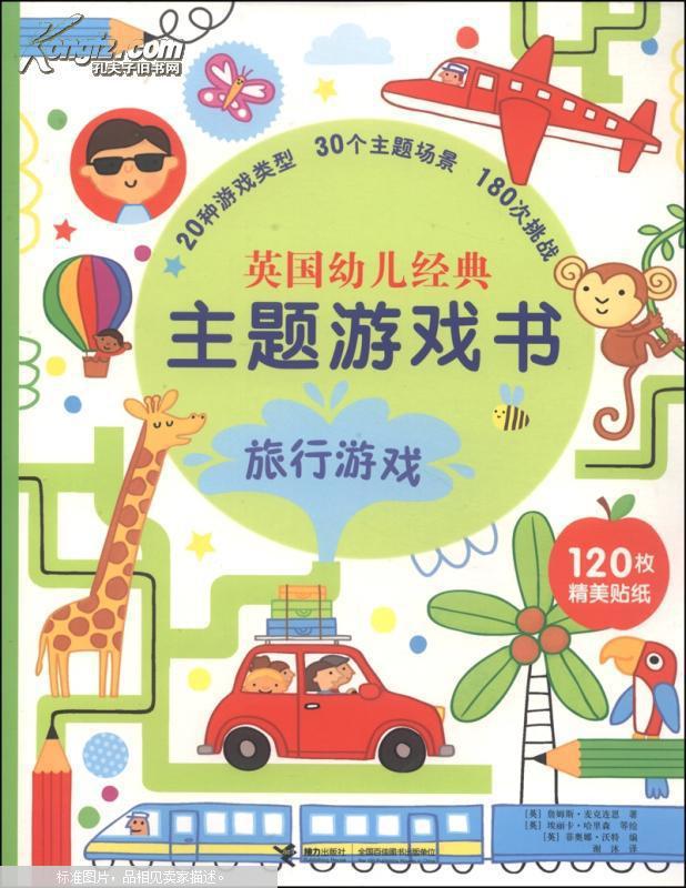 英国幼儿经典主题游戏书:旅行游戏 [3~6岁]