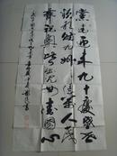 鄂超:书法:庆祝中国共产党成立九十周年(全国百杰书法家)(带原作邮寄信封及简介)