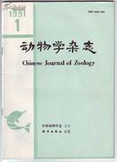 《动物学杂志》(1991-2001年间65册.缺1996-6).