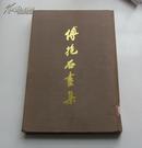 8开精装本画册  《傅抱石画集》金陵书画社,1981年初版2500册