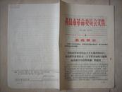 青岛市革命委员会文件