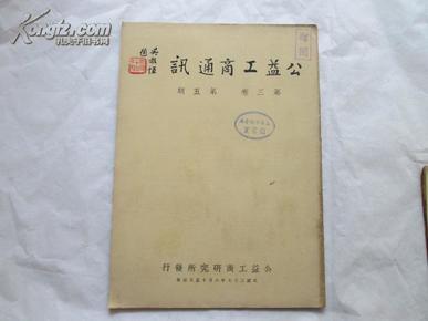 民国37年《公益工商通讯》(第三卷第五期)