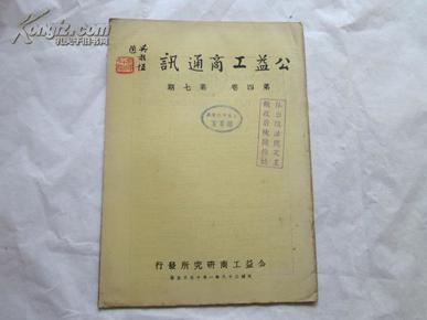 民国38年《公益工商通讯》(第四卷第七期)