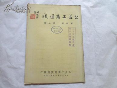 民国37年《公益工商通讯》(第四卷第六期)