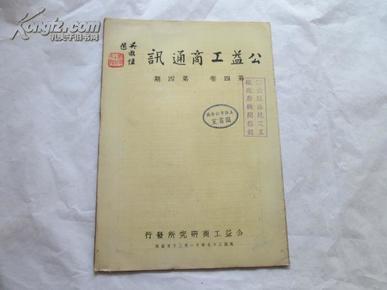 民国37年《公益工商通讯》(第四卷第四期)