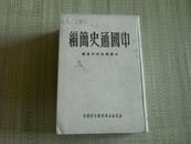 1950年初版  布面精装本《中国通史简编》