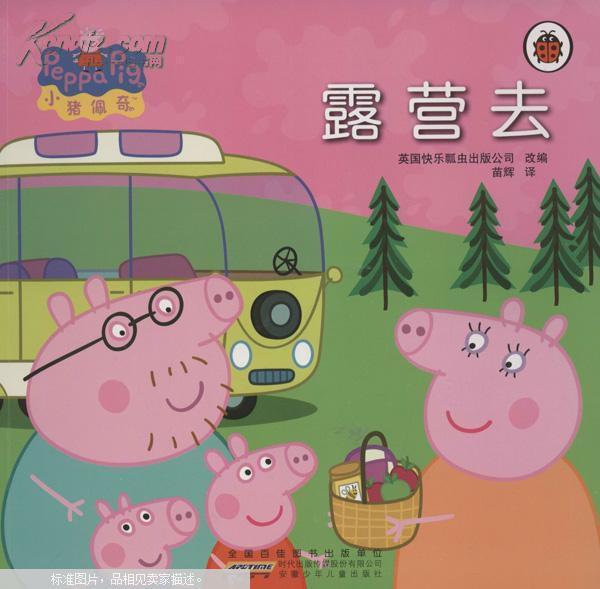 小猪佩奇在中国禁播