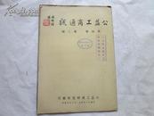 民国37年《公益工商通讯》(第四卷第三期)