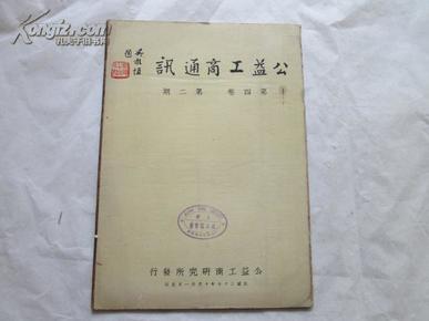 民国37年《公益工商通讯》(第四卷第二期)