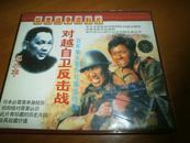 珍贵战争资料片 -越自卫反击战--1盒2碟--封上说百分之四十以上从未公开过