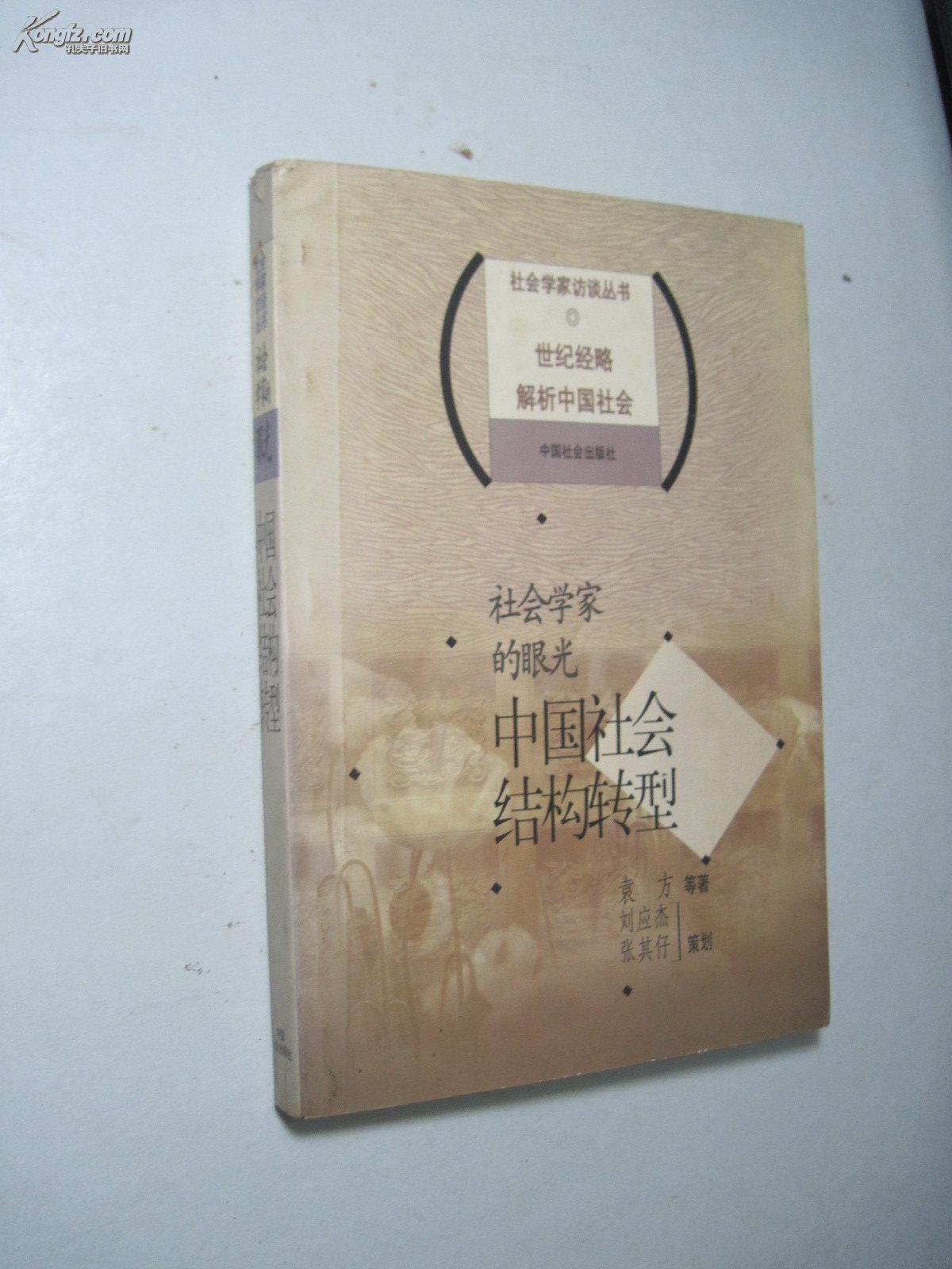 【图】社会学家的眼光——中国社会结构转型