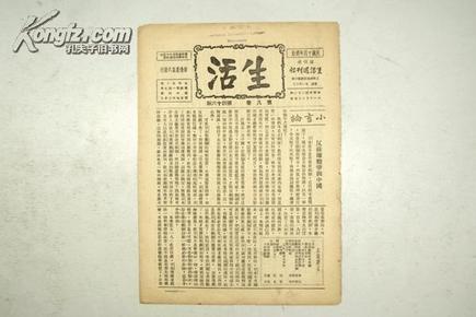 珍稀民国期刊 民国22年第8卷第46期《生活》16开 韬奋、巴金等文  B17