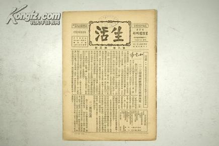 珍稀民国期刊 民国22年第8卷第5期《生活》16开 韬奋等文  B17