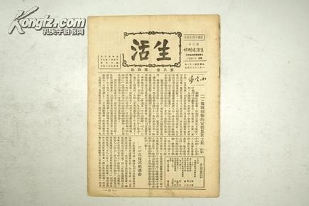 珍稀民国期刊 民国22年第8卷第4期《生活》16开 韬奋等文  B17