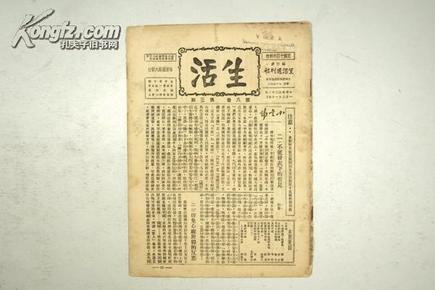 珍稀民国期刊 民国22年第8卷第3期《生活》16开 韬奋等文  B17