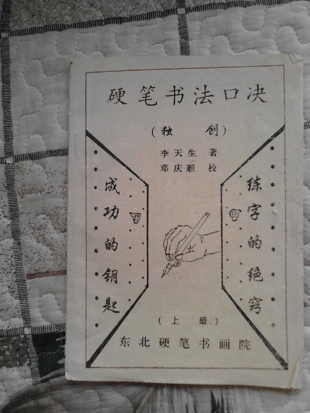 硬笔书法口诀【独创】上册图片