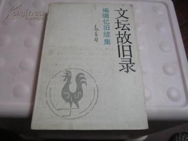 赵家壁签名盖章本《文坛故旧录》包真迹 C3