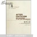 批评之后:对艺术和表演的新回应(西方当代视觉文化艺术精品译丛)