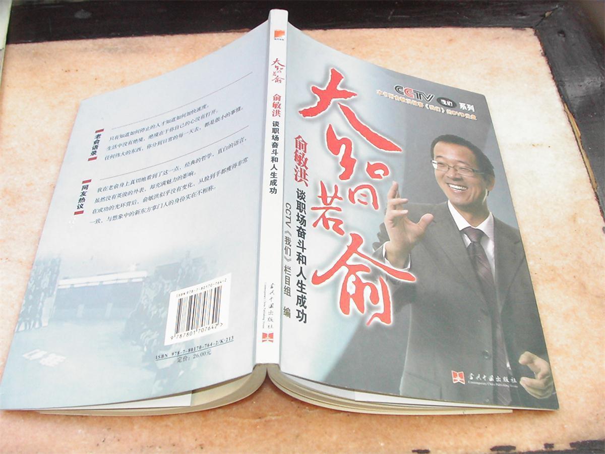 大智若俞 俞敏洪谈职场奋斗和人生成功图片