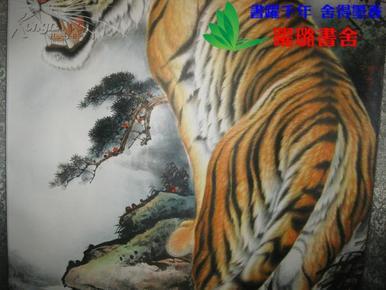 (国画/上山猛虎图/著名国画家图片