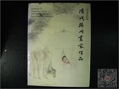 故宫博物院藏清代扬州画家作品  1984年初版精装带护封