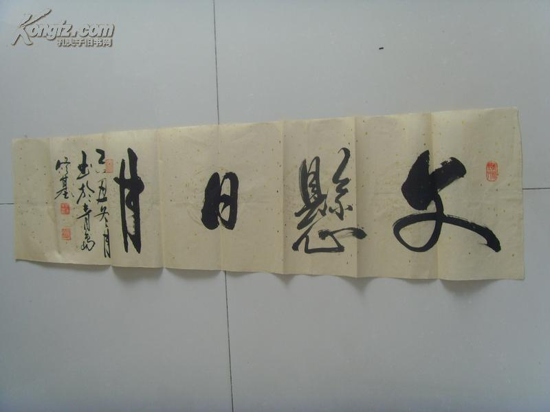 日月(中国书画黄页图片