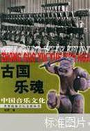 古国乐魂:中国音乐文化