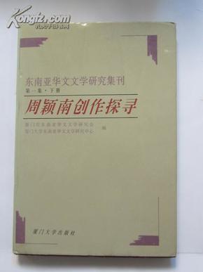 著名作家系列《周颖南创作探寻》 ( 周颖南签名本精装)