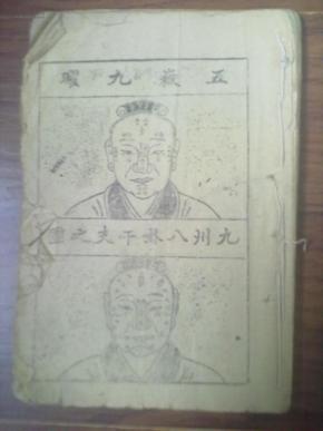 民国重庆版 【柳庄相法 】一册全