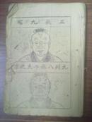 民国重庆版【柳庄相法 】一册全