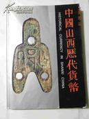 中国山西历代货币(1989年初版3000册)