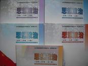 高中思想政治试用修订本,高中政治全套5本,高中思想政治2006-2008年第2,3,4版,