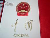 中國 CHINA  2000~~2009 《精裝布面,封面圖案是刺繡   帶外盒 外盒也是布面 是紅色的  8開   原價4200元》特別美