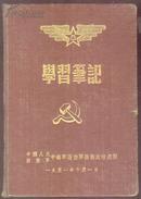 学习笔记(1951.10)附毛泽东、朱德像各一