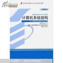 02325 2325计算机系统结构自考教材李学干经科出版社2012年版
