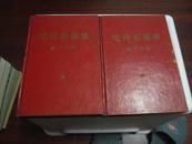 毛泽东选集 精装  册   (上册为1.2卷,下册为3.4卷,1967年印刷, A2