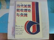 当代美国税收理论与实践 中国财政经济出版社