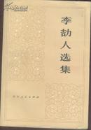 李劼人选集.第二卷下册