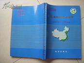中国海岸带社会经济 1980-1987