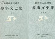 昆明市人民政府参事文史集・上下两集共两册