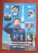 支部生活  2003年第11期【封面人物:中国首位航天员:杨利伟】     1815