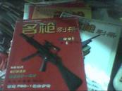 名枪2001-9册合售