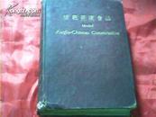 模范英汉会话(1935年印)
