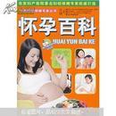 怀孕百科(附VCD光盘1张)