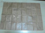 文革服装纸样(女式二用衫,编号21,一开)